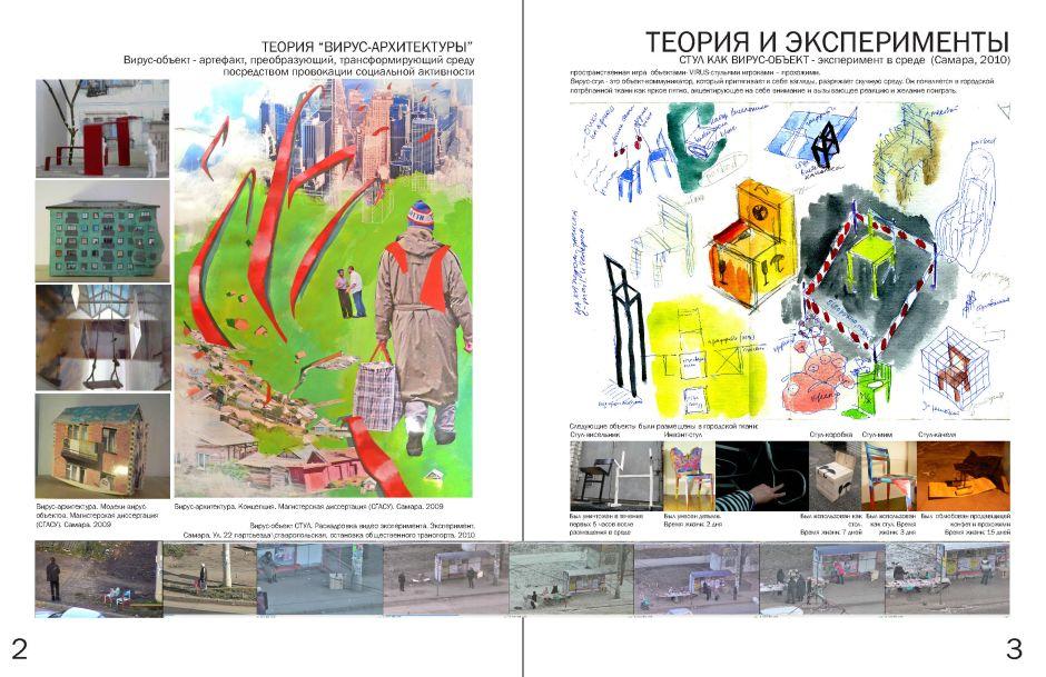 form_RESHETTnikova_Page_2