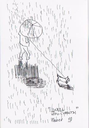 10_satturday-morning-rain_20july_30nedelya
